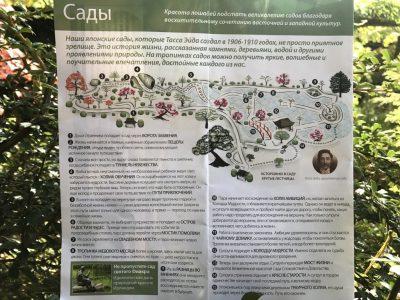 Философия японского сада