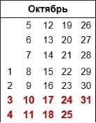 Календарь садовода на октябрь 2020